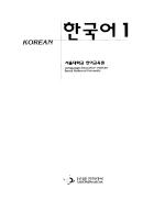 Giáo Án Tiếng Hàn Song Ngữ Hàn Anh Level 1